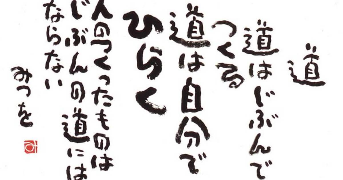 相田みつを 名言