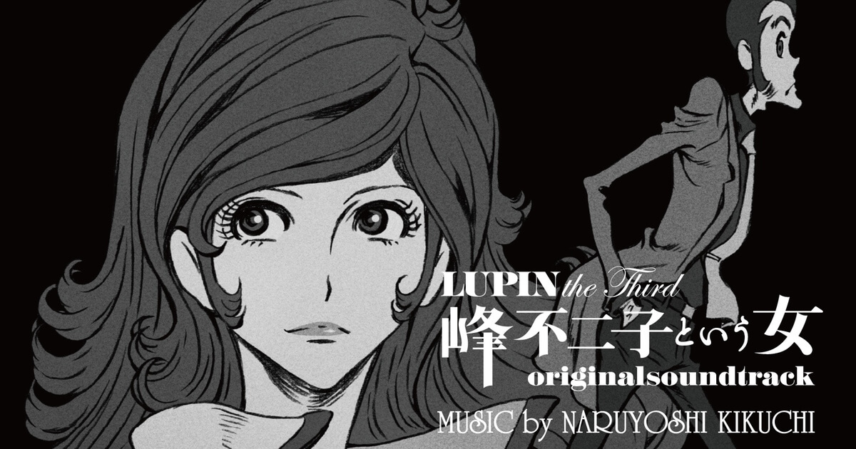 LUPIN the Third -峰不二子という女 名言