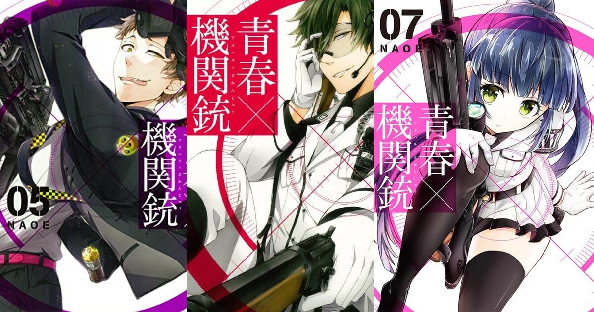 青春×機関銃 名言