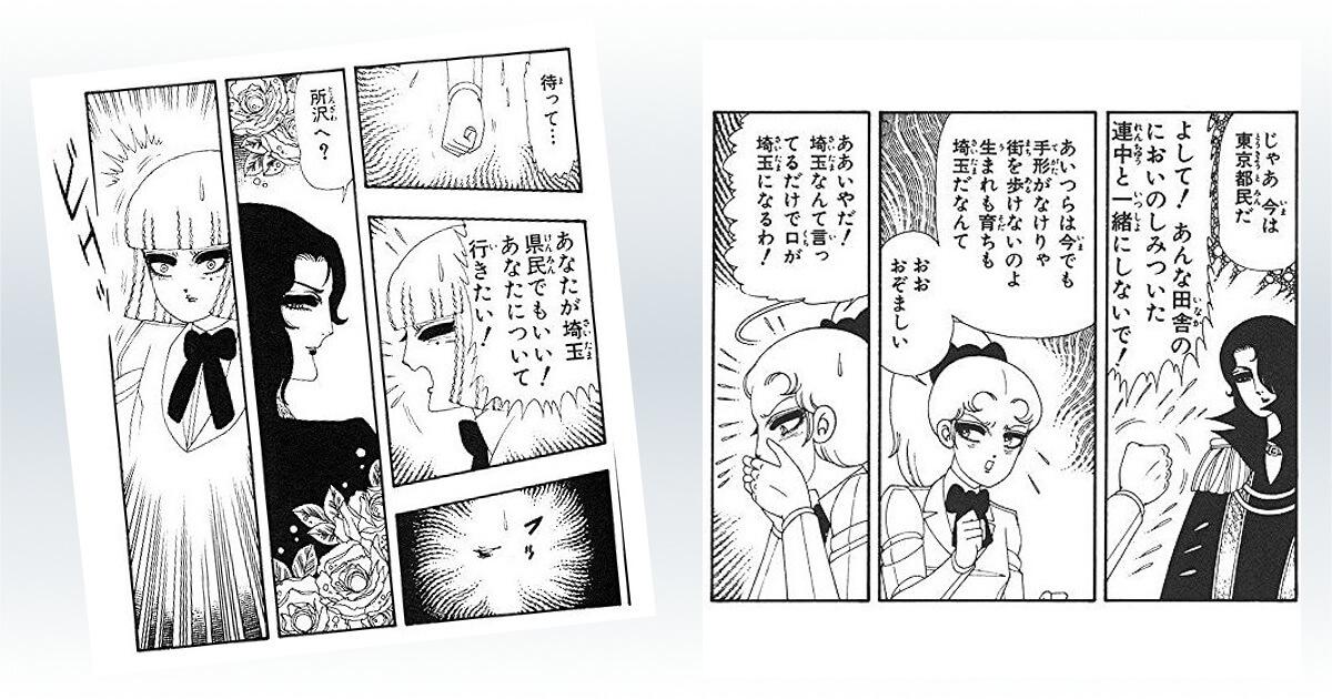 翔んで埼玉 名言