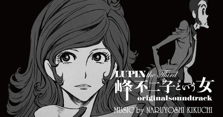 LUPIN the Third -峰不二子という女, 名言