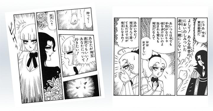 翔んで埼玉, 名言