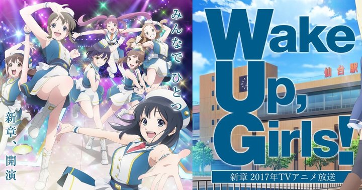 Wake Up, Girls! 名言