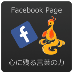 Facebook 名言ページ