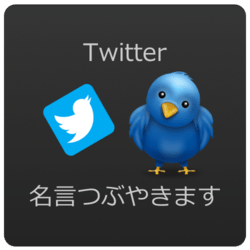 Twitter 名言BOT